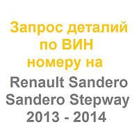 Запчасти Renault Sandero 2013, 2014, 2015 - Sandero Stepway - оригинал Renault