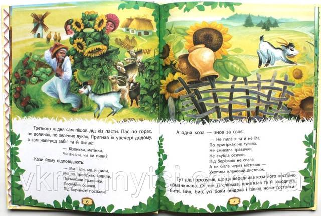 Купить книги для детей с доставкой по Украине