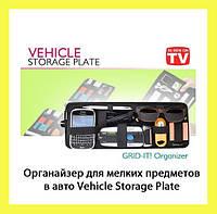 Органайзер для мелких предметов в авто Vehicle Storage Plate!Акция