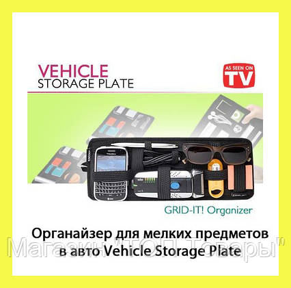 Органайзер для мелких предметов в авто Vehicle Storage Plate!Акция, фото 2