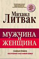Михаил Литвак МУжчина и женщина