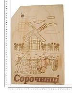 """Доска сувенирная с выжиганием """"Сорочинці"""" 24х35 см"""