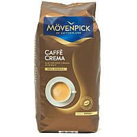 Кофе в зернах Movenpick Caffe Crema 1кг. (Германия)