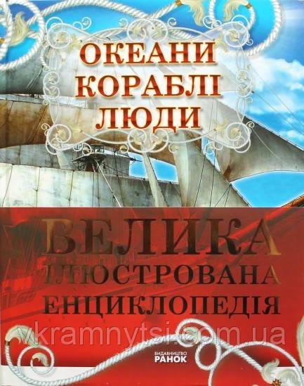 Океани, кораблі, люди. Велика ілюстрована енциклопедія