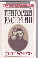 Брайан Мойнехен Григорий Распутин