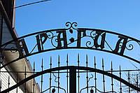 Кованые арки для ворот