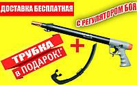 Подводное ружьё Salvimar Vintair Plus 75 (с регулятором)