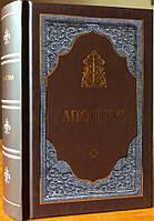 Апостол на русском языке. Увеличенный шрифт.