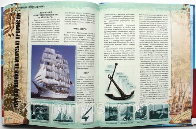 Детские энциклопедии купить с доставкой по Украине