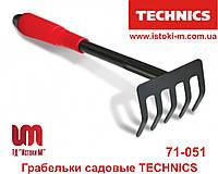 Грабельки садовые TECHNICS (71-051)