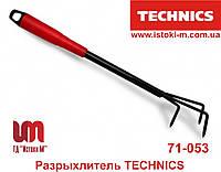Разрыхлитель TECHNICS (71-053)