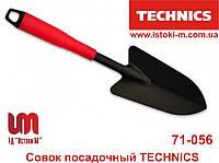 Совок посадочный TECHNICS (71-056)