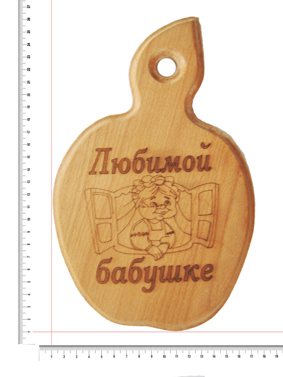 """Доска сувенирная с выжиганием """"Любимой бабушке"""" 16х25 см"""