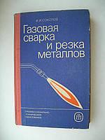 """И.Соколов """"Газовая сварка и резка металлов"""""""