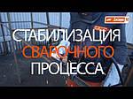 Обзор сварочных аппаратов линейки САБ