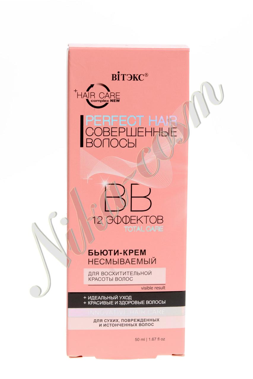 ВВ Бьюти-крем для восхитительной красоты волос 12 эффектов Perfect Hair Витекс 50 мл