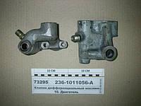Клапан дифференциальный  ЯМЗ 236-1011056-А производство ЯМЗ