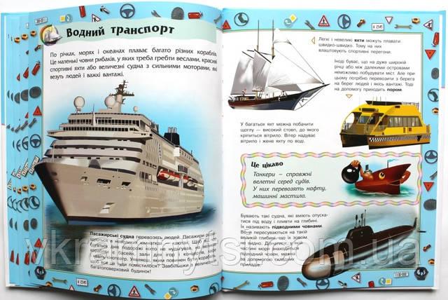 Детские книги купить онлайн с доставкой в Киев, Украина