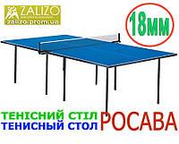 Теннисный стол РОСАВА (тенісний стіл)