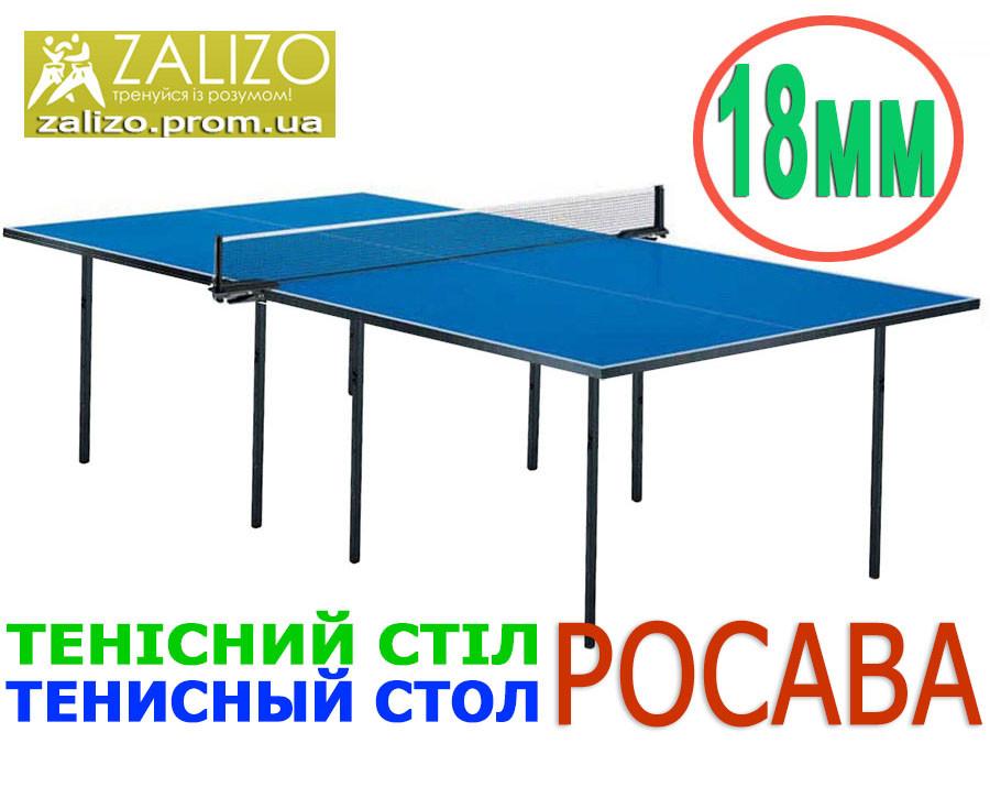 c7a0017b6d3f94 Теннисный стол РОСАВА (тенісний стіл) - Склад-магазин спортивных товаров