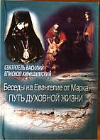 Беседы на Евангелие от Марка.Путь духовной жизни. Святитель Василий Кинешемский.