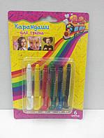 Краски-карандаши для лица (аквагрим),  6 цветов