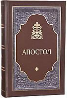 Апостол (крупный шрифт)
