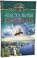 «Пасхальные колокола» и другие рассказы