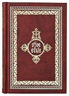 Святое Евангелие (церковно-славянское)