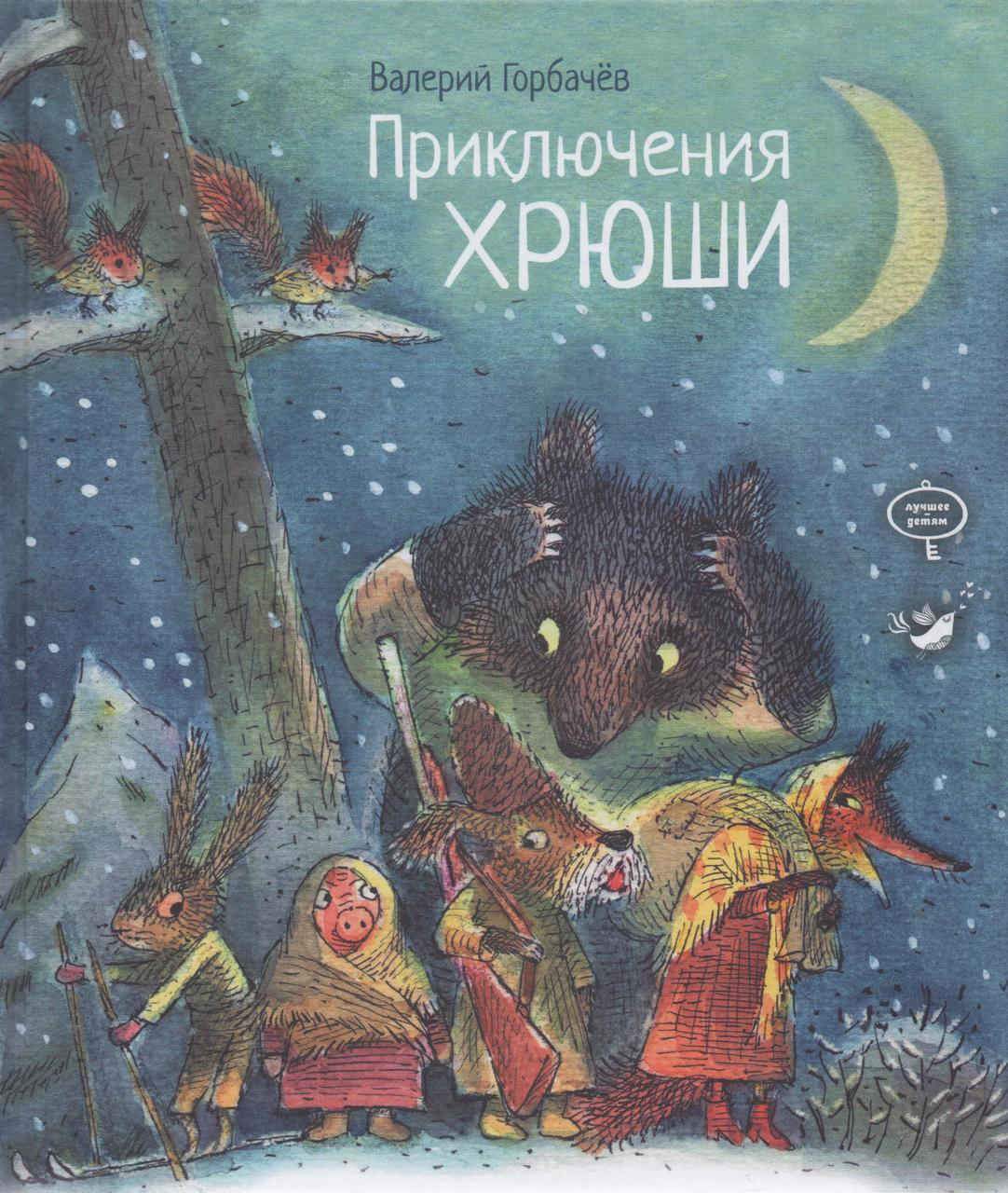 Приключения Хрюши. Валерий Горбачёв