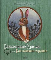 Вельветовый Кролик, или Как оживают игрушки. Марджери Уильямс