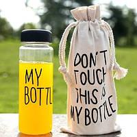 Бутылка My Bottle с чехлом + сертификат (оригинал)