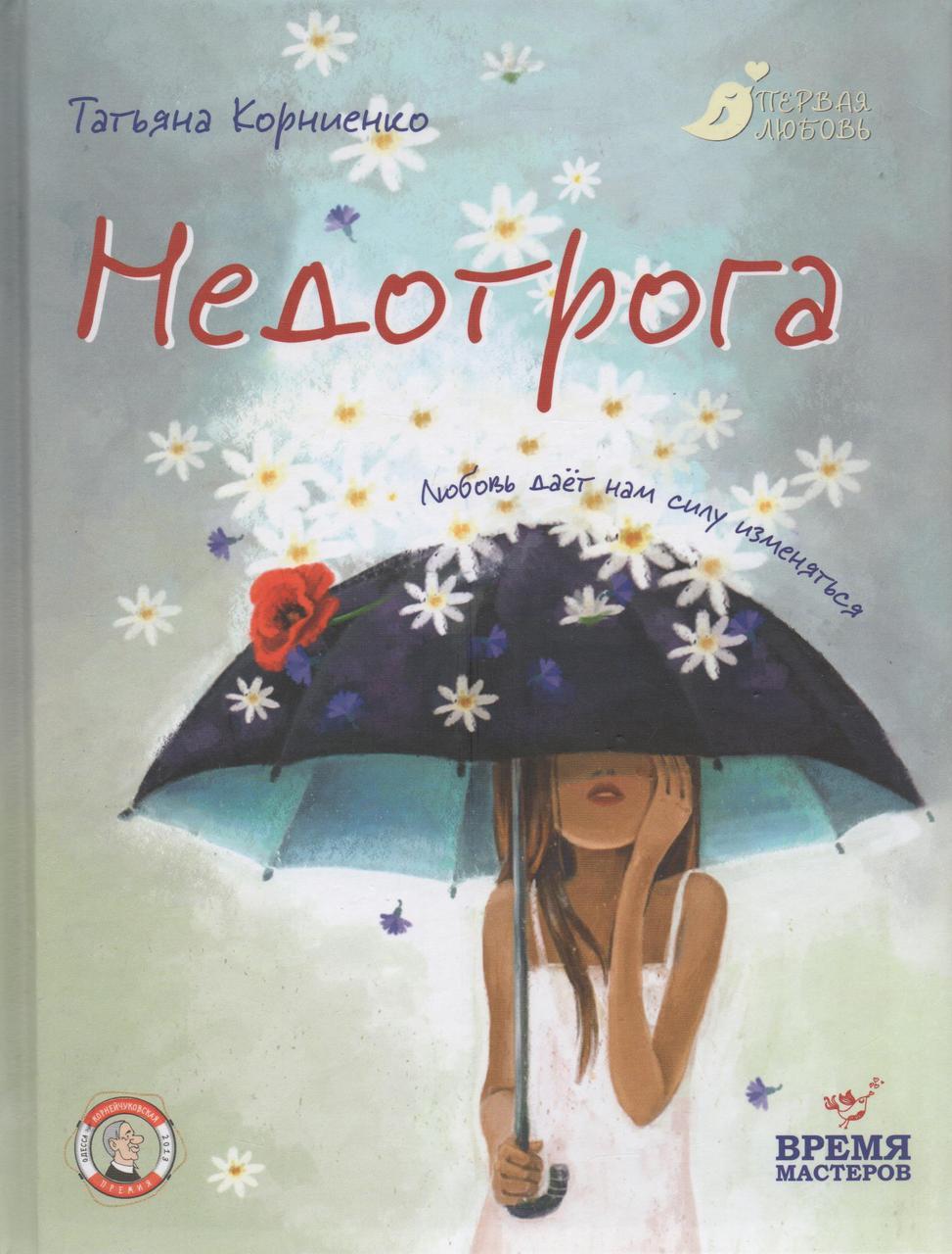 Недоторка (психологічна казка). Тетяна Корнієнко