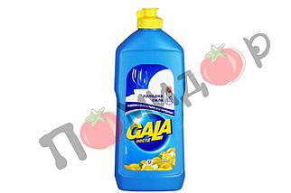 Жидкость для мытья посуды Gala