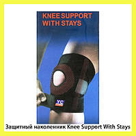 Защитный наколенник Knee Support With Stays!Акция