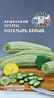 Семена Огурец Армянский Богатырь белый 0,5 грамма Седек