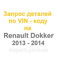 Запчасти Renault Dokker 2013, 2014 - оригинал Renault