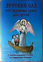 Детский сад, или Духовные уроки для детей. С пояснительными стихами из Священного Писания.