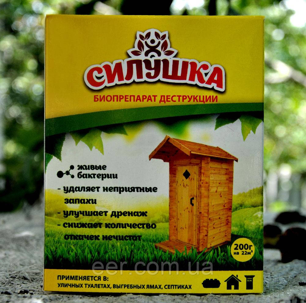 Биопрепарат для выгребных ям СИЛУШКА 200 грамм