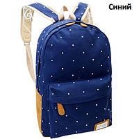 Школьный рюкзак в горошек темно-синий