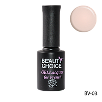 Гель- лак Beauty Choice для френча 10 мл.BV-03