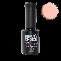 Гель- лак Beauty Choice для френча 10 мл.BV-04