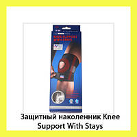 Защитный наколенник Knee Support With Stays!Опт