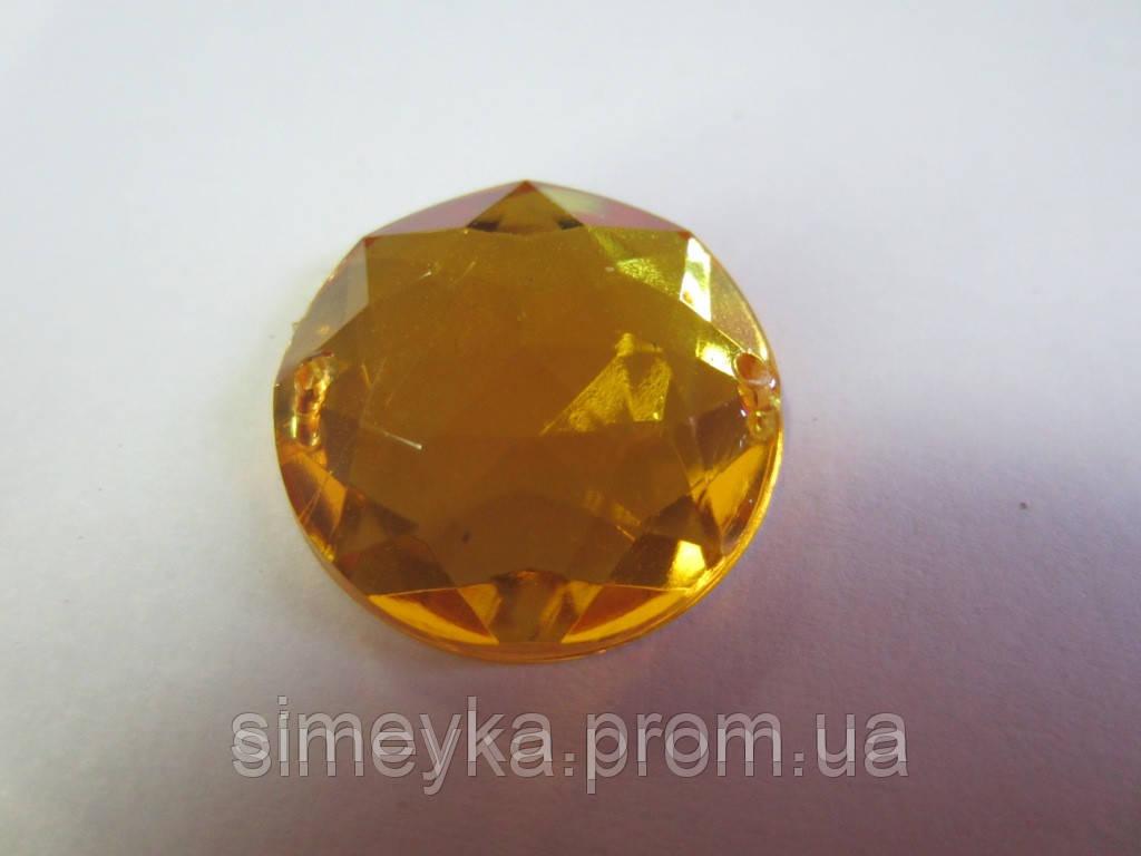 Уценка!!! Камень акриловый жёлтый пришивной 20 мм (мелкие царапины)