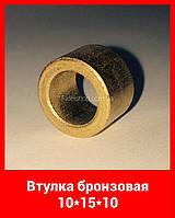 Втулка бронзовая 10*15*10