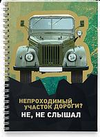 Блокнот Тетрадь Вездеход ГАЗ-69