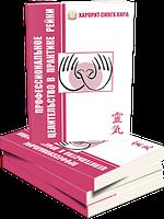 Книга Профессиональное целительство в практике Рейки