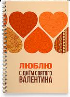 Блокнот Тетрадь День Святого Валентина, №10