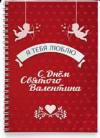 Блокнот Тетрадь День Святого Валентина, №8