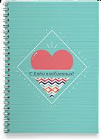 Блокнот Тетрадь День Святого Валентина, №9
